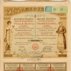"""Título de 25 acciones de la Sociedad Anónima de Vinos y Alcoholes """"George A. Issaias"""". Megaris, Atenas, 8 noviembre 1924"""